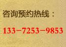 上海西郊骨科医院咨询电话