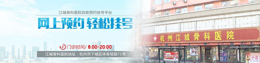 上海西郊骨科-重点骨病研究所